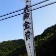 闘病日記9/29(金)・・・