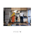 田川基哉写真展 ジャシム一家 大阪Nikon Salon
