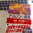 樋口明雄さんの新刊
