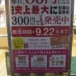 酔いどれランナー タケホープの晩酌 9/15