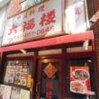 六福楼は非常に家庭的な店。中国読みとの併置はやはり、中華街らしい。