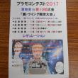プラモコンテスト2017 冒険者in 第10回大会 予告編