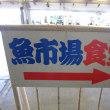 魚市場食堂@小田原漁港