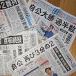 ☆「選挙一過」の光景