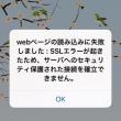 解決‼︎   iOS11でgooブログにログイン出来ない問題