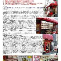 私が中華街でおすすめする店2018⑧ 龍仙 早朝から営業しているお粥もおいしい店。