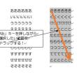ワード2016 文字をブロック(矩形)選択