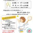 オートテニスは平日もおススメ!!