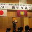 平成29年 新年互礼会