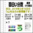 解答[う山先生の分数]【分数595問目】算数・数学天才問題[2018年2月16日]