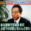 日本はまだ「米国の占領下」と変わっていない!鳩山由紀夫元総理/日米合同委員会/日本の最高権力者の意志をも超える!鳩山元総理を引きずり降ろしたのは米軍ポチの日本官僚だった!米軍と日本官僚で月2回!