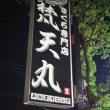 4回目の「まぐろ専門店 梵天丸」さん訪問でした。(栃木県宇都宮市)