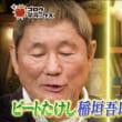 たけし、稲垣吾郎に真剣アドバイス「転機は進化している証拠」 マイナビニュース 「幸福の科学に行ったらどう?」とも