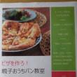 ピザを作ろう!