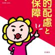 拡散希望! 花風社創立22周年記念事業のお知らせ