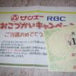 サンエー商品券当選☆