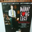 ダディ・ロング・レッグズ2