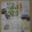 秋川クラフトマーケット 2018年春市