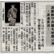 渡嘉敷流二代目「渡嘉敷守良襲名披露公演」~源遠長流~