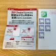 五十二円のハガキを二円切手で六十二円にすると
