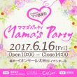 ママズパーティーin太田 に参加してきました!