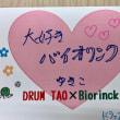 明日は 宮城県名取文化会館での 和太鼓 TAOの公演に行ってまいります。