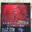 釧路湿原美術館(北海道釧路市)を訪問しました。