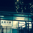 遠賀川駅(´・_・`)