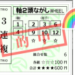やり終えた今日の結果!18 京都記念・共同通信杯