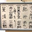 9/1(土)黒門亭 第3194回から東京国立博物館「縄文 1万年の美の鼓動」展へ
