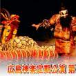 広島神楽定期公演 第24回「西宗神楽団」 上演前の広場でパフォーマンス!神楽傳のお姉さんが「良鬼」で登場!