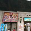 ワンピース歌舞伎 Ⅱ
