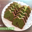 抹茶のパウンドケーキ