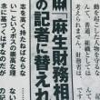 麻生太郎 / 「嫌なら男の記者に替えればよい」