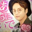誠樹ナオ(まさきなお) @masaki_writerさんtwitter チャン・グンソクときめきラブストーリーSecret My Prince