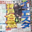 神戸入りした月給2億7000万円!世界最高峰サッカー選手はワイン商人?