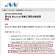 「様々な Bluetooth 実装に複数の脆弱性」があり、との警告がJVN のホームページに掲載されてます。