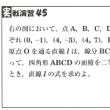 中学数学・1次関数・2次関数 45 東京都・神奈川県・高校入試問題