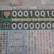 勝てない阪神、巨人に6連敗?
