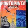 神戸ポートアイランド博覧会公式ガイドブック(1981)