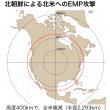 北朝鮮のEMP攻撃