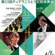 4/7(土)東京シティ・フィル/ティアラこうとう定期/オール・ドヴォルザーク・プロで新倉瞳のチェロ協奏曲が明るく歌う