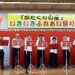 「かたくりの里」文化祭 ′17