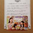 丸美屋QUOカード(1000円分)当選