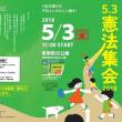 5.3有明憲法集会