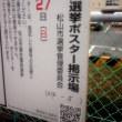 大きな公営ポスター掲示場