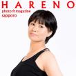 札幌 HP用・オーディション用 格安撮影 データもね♫ フォトスタジオハレノヒ