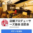 店舗プロデューサーズ協会 店匠会