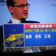深夜の緊急地震速報!島根県で震度5強の地震