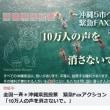 明日に向けて(1646)「緊急Faxアクション」で沖縄県民投票を支えよう!